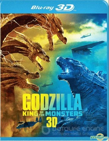 Godzilla King of the Monstears 3D SBS 2019